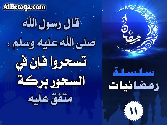 أحاديث نبوية شريفة عن شهر رمضان المبارك وفضل الصيام والقيام وتلاوة القرآن فيه Ramadan Arabic Calligraphy