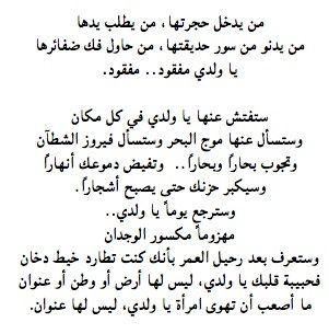 Pin By Haneen Hazemi On احكي عربي Words Quotes Qoutes
