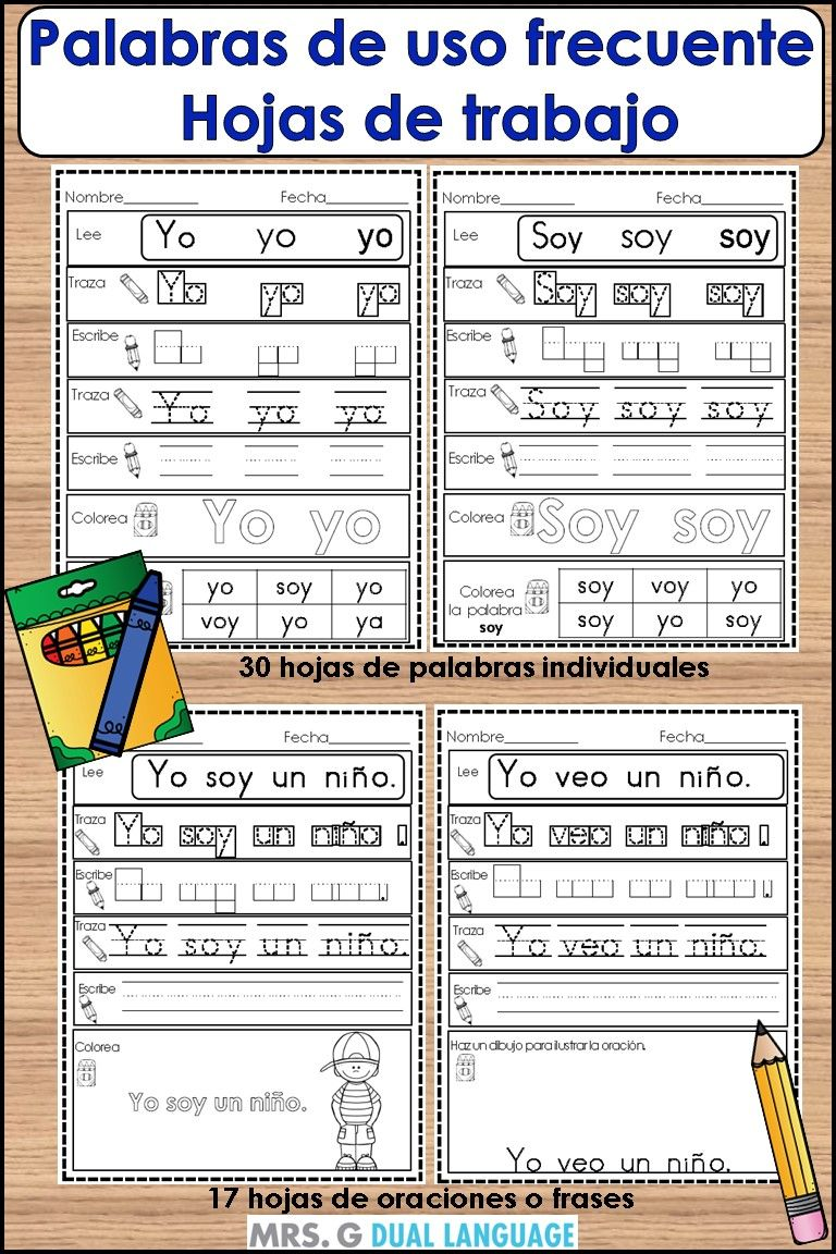 Spanish High Frequency Words Practice Pages Set 1 Sight Words Kindergarten High Frequency Words Kindergarten Worksheets [ 1152 x 768 Pixel ]