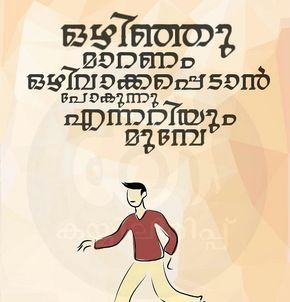 Malayalam Quotes Malayalam Quote Pinterest Malayalam Quotes