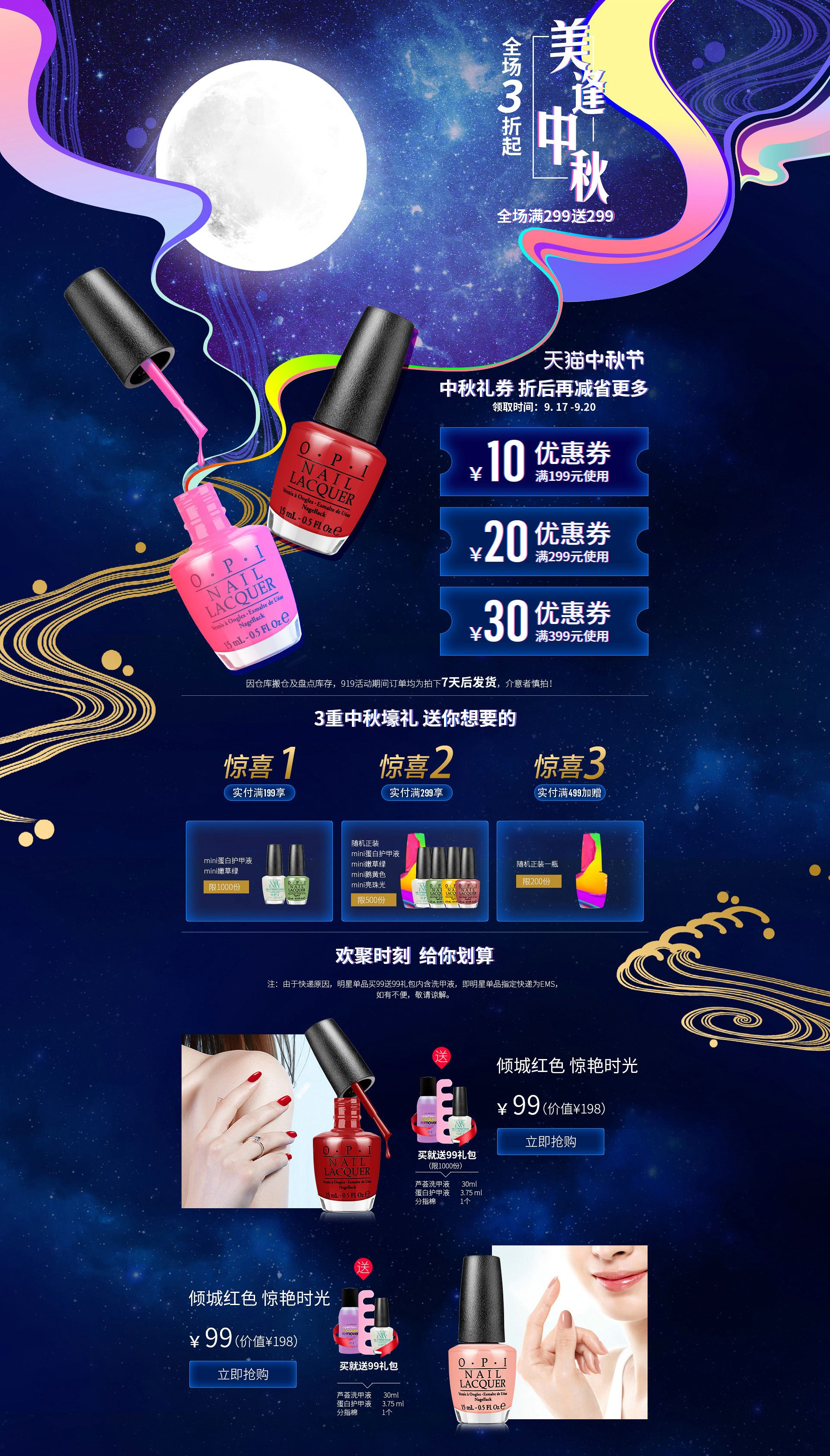 OPI NAIL LACQUER Tmall Mid Autumn Festival The gift