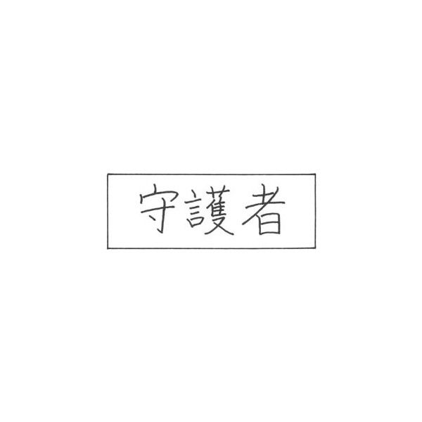 Japanese Kanji Symbol For Protector Liked On Polyvore Featuring