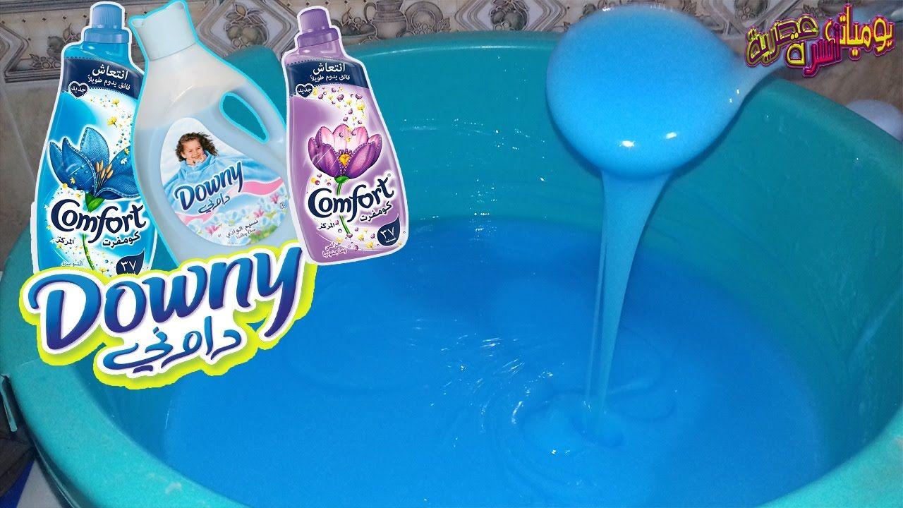 الطريقة الصحيحة لعمل داوني منعم و معطر الملابس زي المحلات كمية كبيرة Tableware Watering Globe Soap