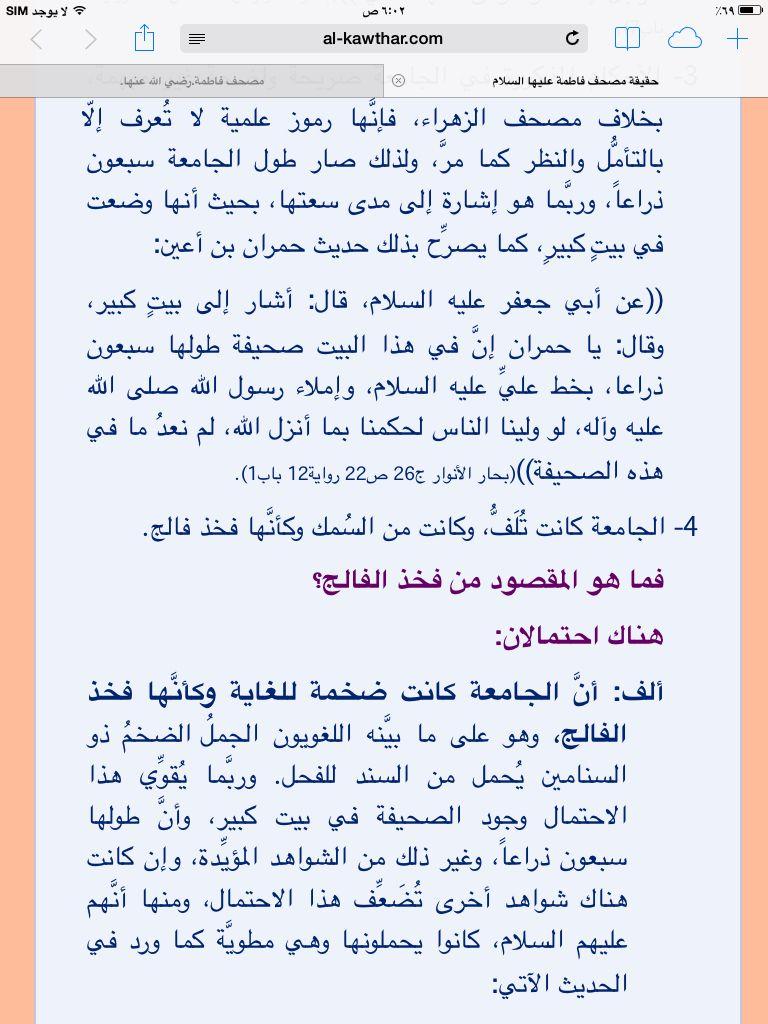 ٢٣ من دجل الشيعة حقيقة مصحف فاطمه الدين المزيف Words Word Search Puzzle Math