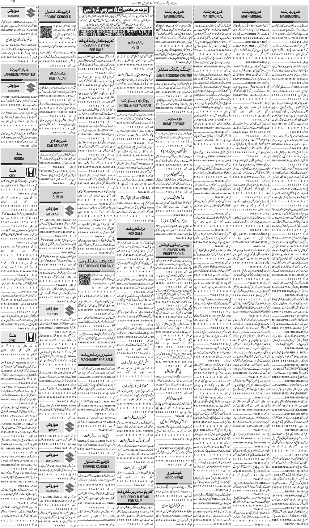 Daily Jang Newspaper 14 April 2019, Jang Epaper Lahore, Urdu