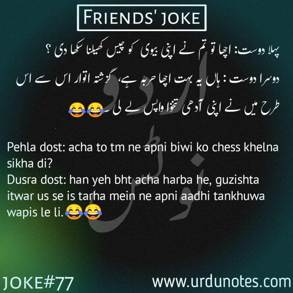 Urdu Jokes Friend Jokes English Jokes Friends Quotes Funny