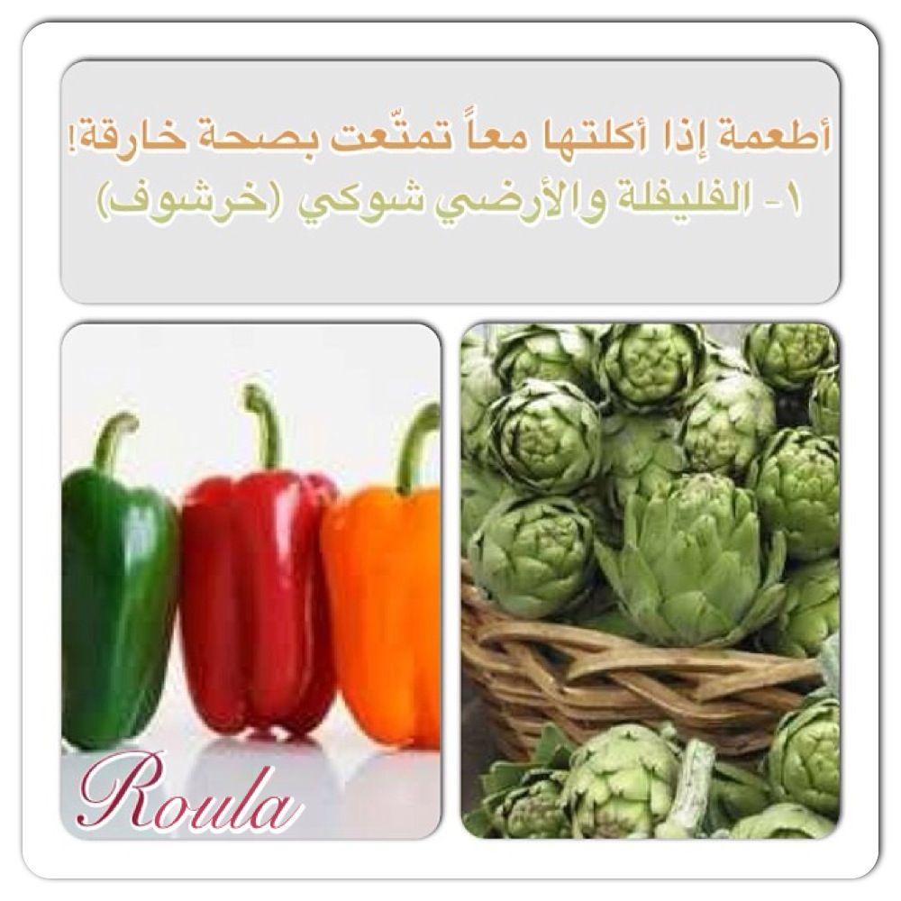 ١ الفليفلة والأرضي شوكي خرشوف فيتامين C والحديد إن الجمع بين الأطعمة الغنية بالحديد الخضار الورقية الفواكه Vegetables Stuffed Peppers Fruits Vegetables