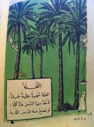 Pin By Taghreed Tella On Old School Books For Kids Magazine Iraq Magazines For Kids Iraq History