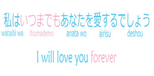 I will love you forever | Japanese words, Japanese phrases ...