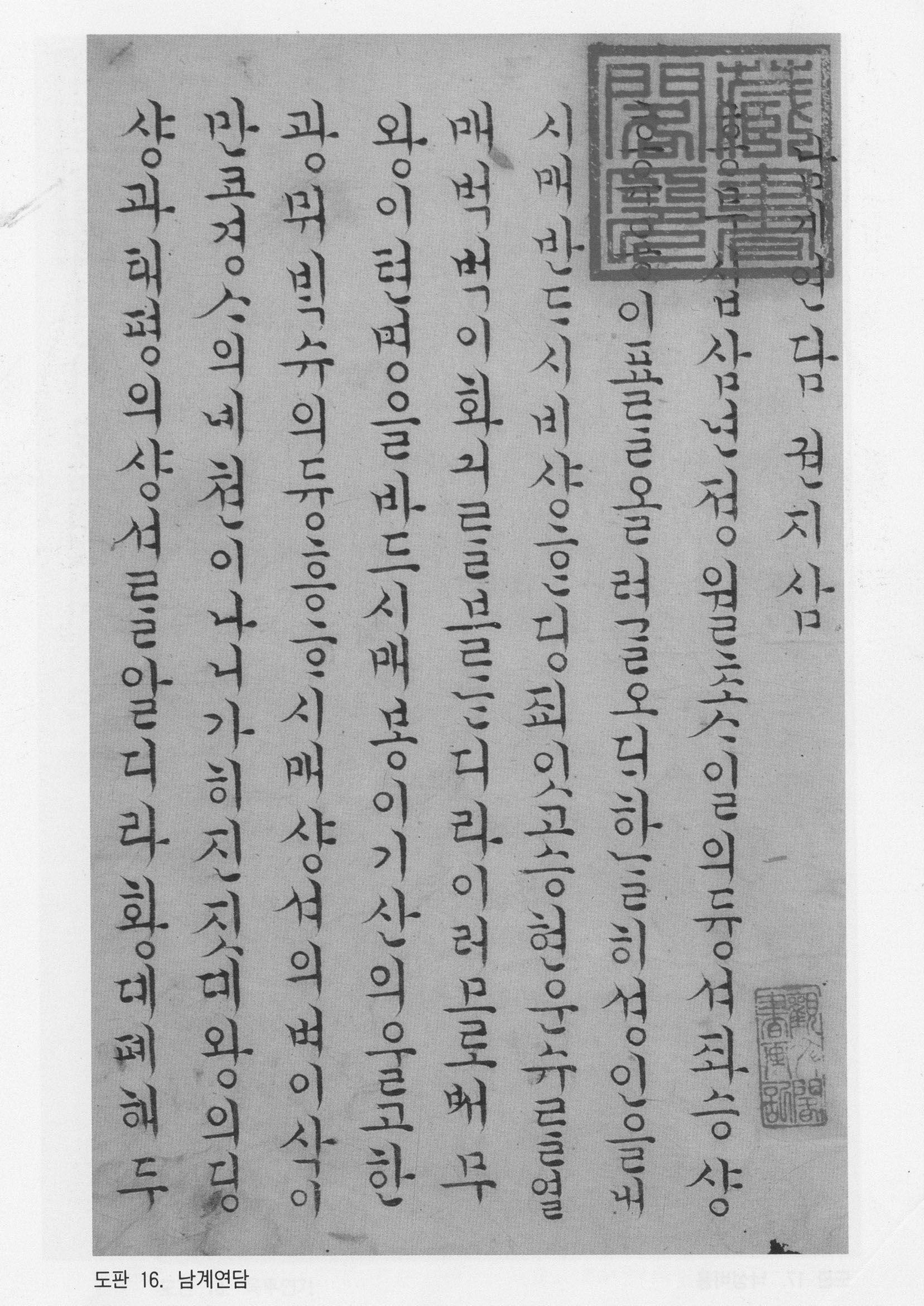 t115A r1 황정아 03 / 남계연담 권지삼