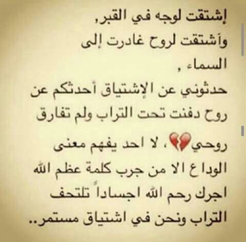 Pin By Tall And Curly On ابي الغالي Spirit Quotes Words Quotes Cool Words