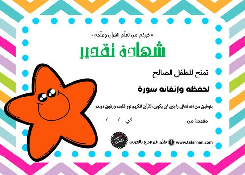 شهادة حفظ سورة من القرآن الكريم للصبيان مطبوعات تفنن Islamic Books For Kids Arabic Kids Teaching Kids Respect
