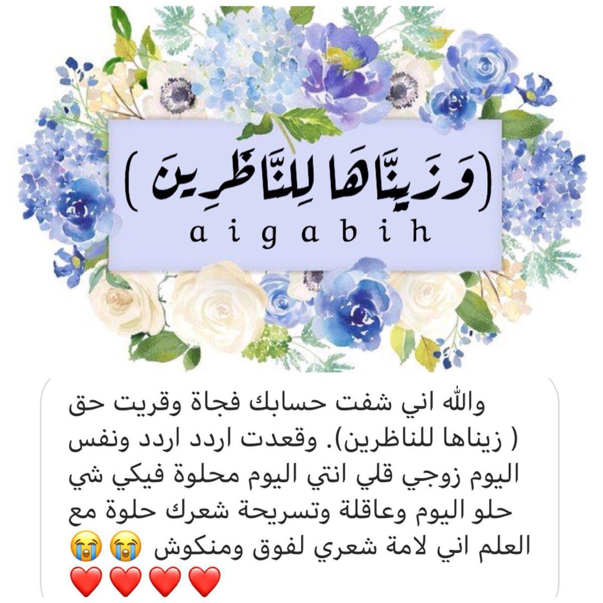 Pin By Nwayer On طاقه ايجابيه Islam Quran Quran Islam