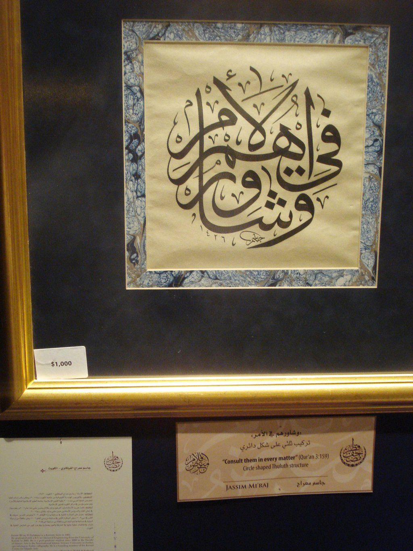 وشاورهم في الأمر Islamic Calligraphy Quran Book Cover