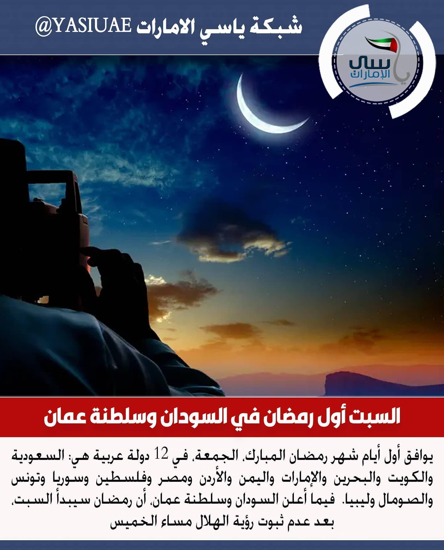 السبت أول رمضان في السودان وسلطنة عمان Www Yasiuae Net Movie Posters Pandora Screenshot Poster