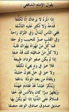 من حكم الشافعي الصداقة المزيفة Proverbs Quotes Funny Arabic Quotes Words Quotes