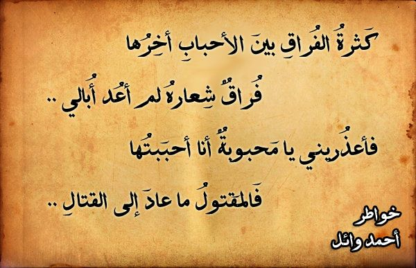 خواطر الشاعر أحمد وائل شعر عن عدم الاهتمام Cool Words Words Image