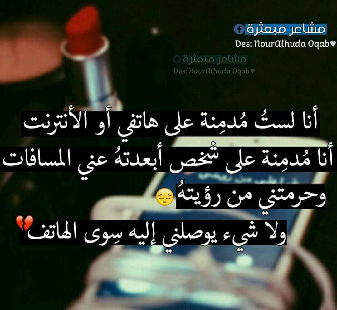 2 973 Mentions J Aime 73 Commentaires مشاعر مبعثرة Msha3er Moba3tra1 Sur Instagram Sweet Love Quotes Wonder Quotes Love Husband Quotes