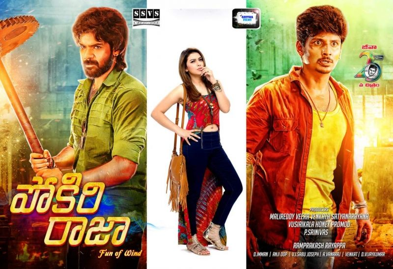 Pokkiri Raja Telugu Movie Review Jeeva  Hansika Telugu Film