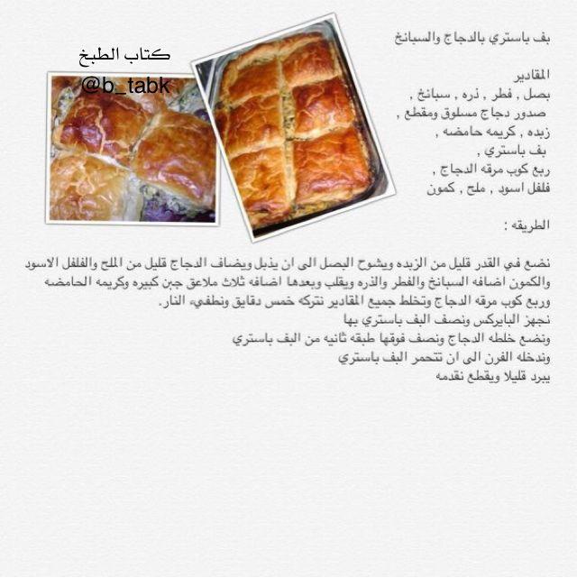 بف باستري بالدجاج والسبانخ Cooking Recipes Food