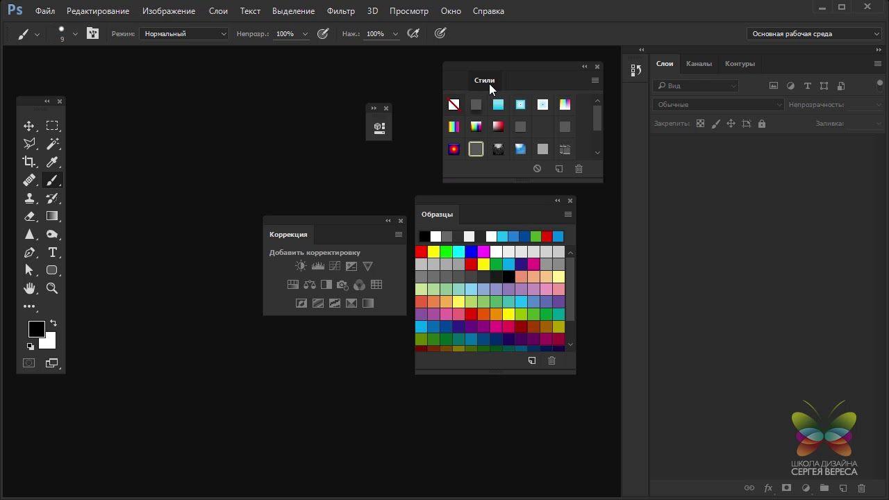 Знакомство с Фотошопом (Adobe Photoshop CC). Фотошоп с ...