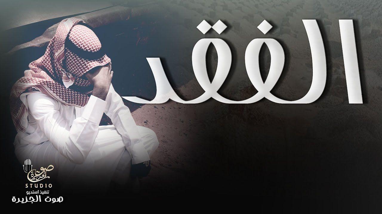 الفقد كلمات احمد العتيبي اداء بندر غزاي وناصر السبيعي Youtube