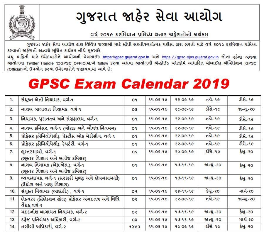 GPSC Exam Calendar 2019-20, GPSC Upcoming Exam Notification | Exam