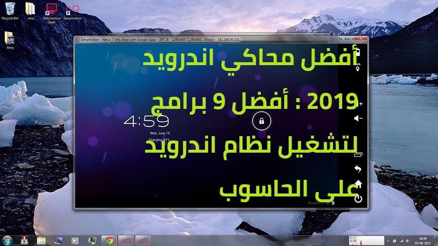 أفضل محاكي اندرويد 2019 أفضل 9 برامج لتشغيل نظام اندرويد على الحاسوب Electronics Electronic Products Laptop
