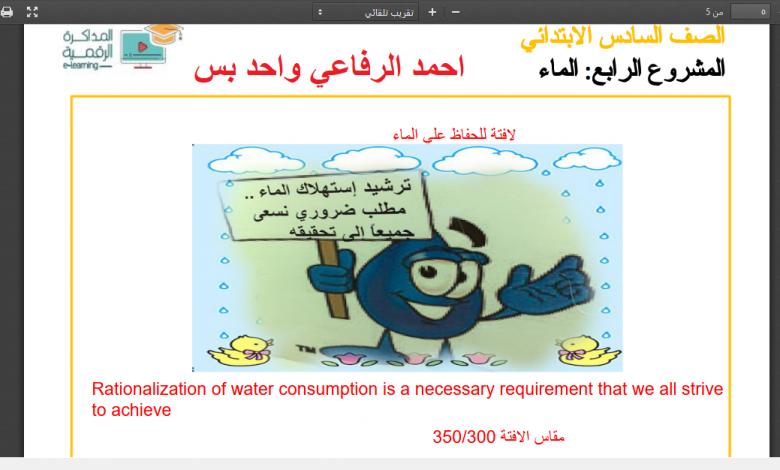 بحث عن الماء للصف السادس الابتدائي اعداد الطالب احمد محمد الرفاعي Water Consumption