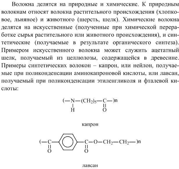 Гдз химия крутецкaя