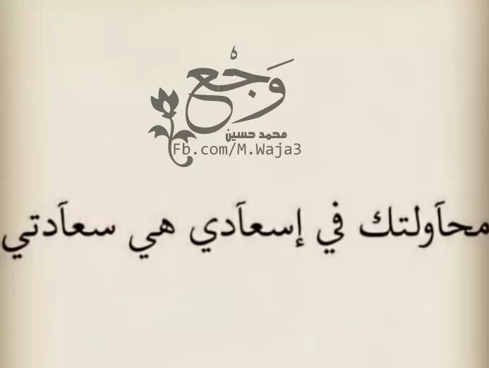 محاولتك اسعادي هي سعادتي Arabic Words Words Sayings