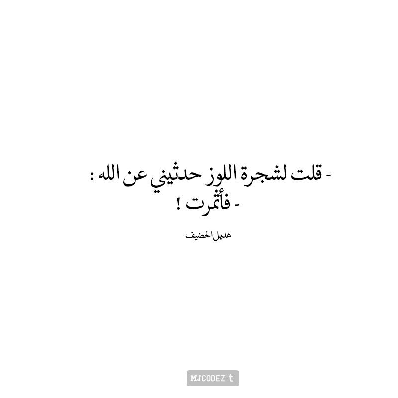 حدثوني عن الله Islamic Quotes Some Quotes Arabic Love Quotes