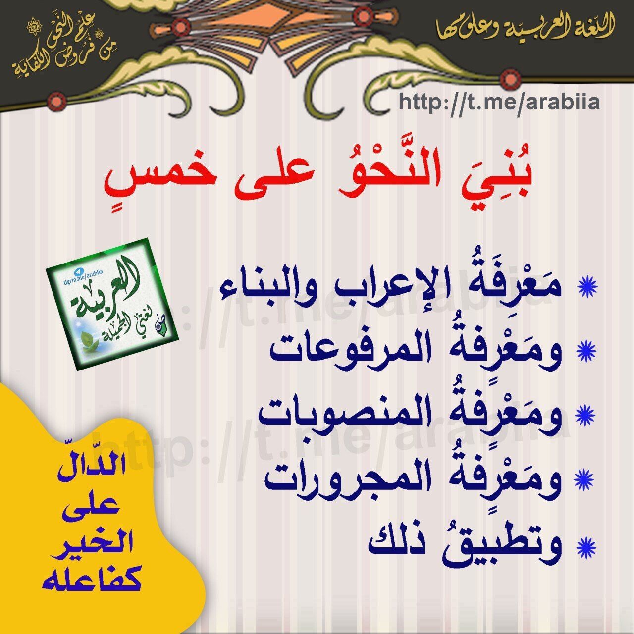 Pin By Soso On لغة عربية Life Lessons Words Learning