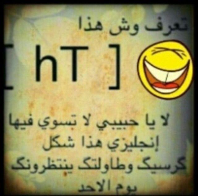 صور مضحكة صور اطفال صور و حكم موقع صور Arabic Quotes Funny Words Quotes Words