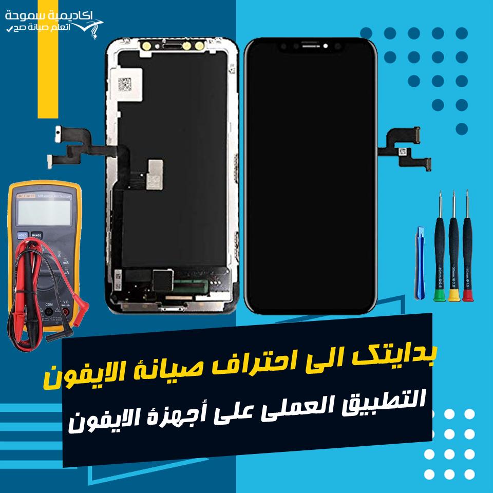 بدايتك لاحتراف صيانة الايفون مع اكاديمية سموحة للتدريب أكاديمية سموحة هي المؤسسة الأولى من نوعها في مصر وال Samsung Galaxy Phone Galaxy Phone Samsung Galaxy