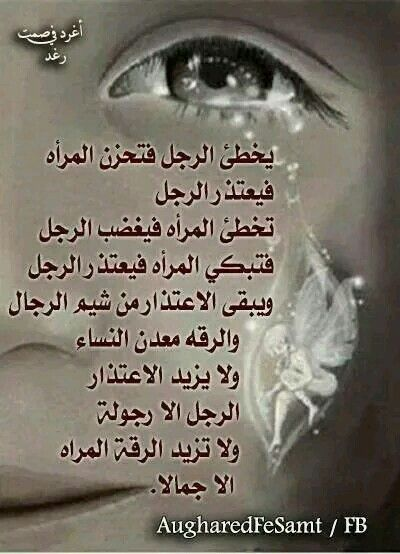 Lul Arabic Quotes Words Quotes
