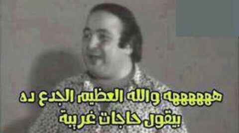 يا جدع Funny Quotes For Instagram Funny Arabic Quotes Funny Picture Jokes
