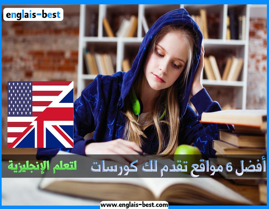 أفضل 6 مواقع تقدم لك كورسات مدفوعة مجانا لتعلم اللغة الإنجليزية هذه المواقع تعتبر من افضل المواقع لتعلم اللغة الانجليزية Online Free Online Free