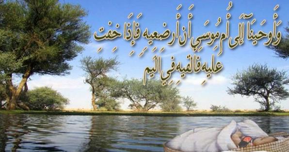 قصة ام موسى عليه السلام انبل نساء التاريخ لحن الحياه Neon Signs Neon Arabic Calligraphy