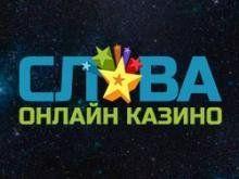 онлайн игры казино бесплатно без регистрации играть