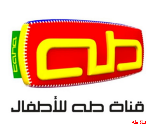شاهد بث مباشر لقناة طه مجانا على الإنترنت Width 620 Height 450 Tv Taha Tahtv قناةطه Live Tv Tv Kids Tv