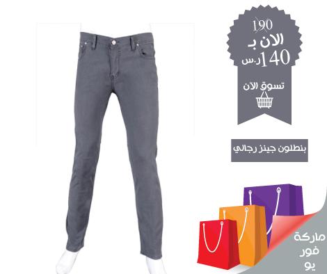 هذا المنتج جزء من خط أساسيات الجينز مصنوع من القطن بنطلون جينز بلون الرمادي This Product Is Part Of The Basics Jeans Line Made Of Co Pants Fashion Jean