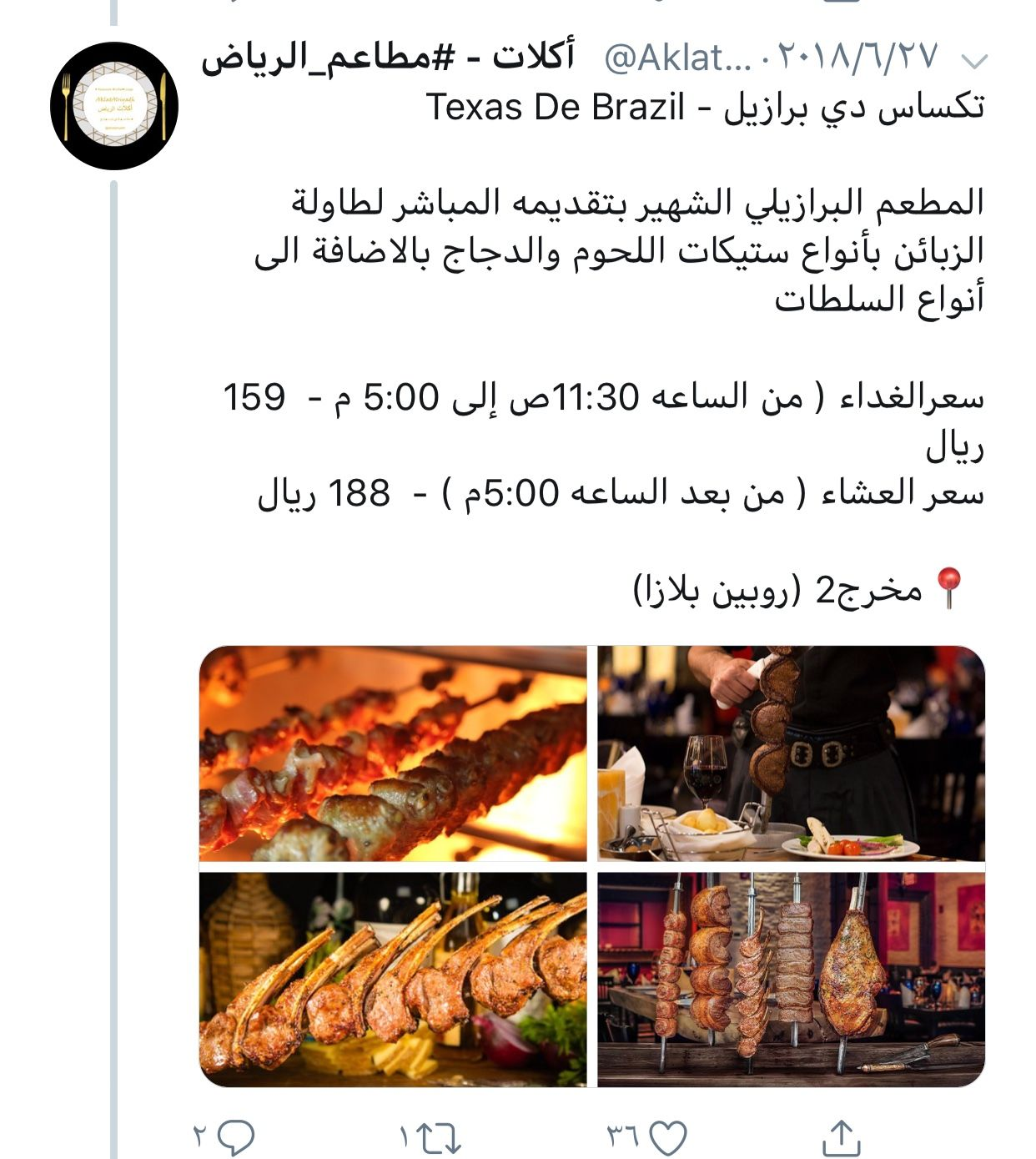 Pin By Amjaade Al Halwan On Riyadh Texas De Brazil Riyadh Brazil