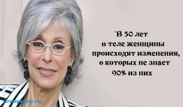В 50 лет в теле женщины происходят изменения, о которых не ...