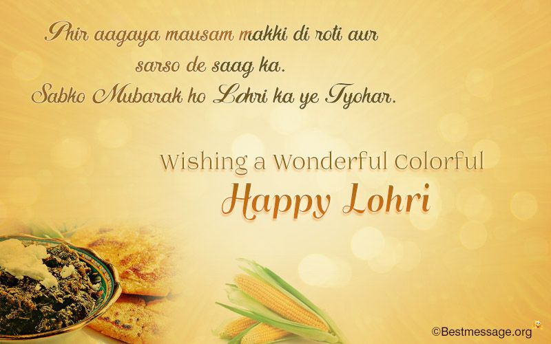 Happy Lohri wishes, wallpapers and messages, Lohri Bonfire Photos, Lohri greeting and sayings
