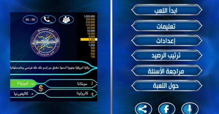 تحميل لعبة من سيربح المليون بالعربي للموبايل نوكيا مجانا Who Will Win The Millions Weather