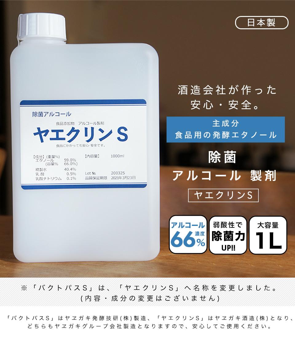 期限 液 アルコール 消毒
