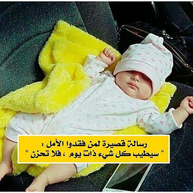 قصص دره مع الاستغفار Dourh22 Instagram Photos And Videos Baby Face Crochet Hats Human