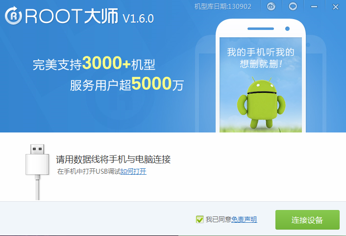How to Root Android using vRoot with PC bonimobi