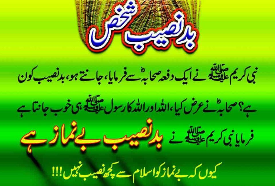 Hadees Nabvi In Urdu Facebook